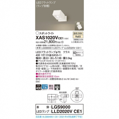 LEDスポットライト 温白色【LGS9000 + LLD2020V CE1】