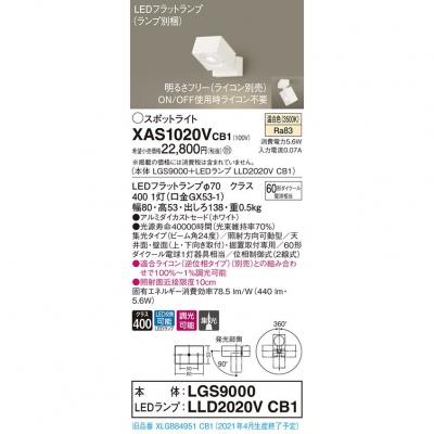 LEDスポットライト 温白色 調光【LGS9000 + LLD2020V CB1】