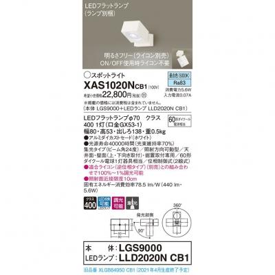 LEDスポットライト 昼白色 調光【LGS9000 + LLD2020N CB1】