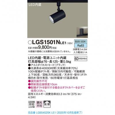 LEDスポットライト 昼白色 配線ダクト取付型 アルミダイカストセード 拡散