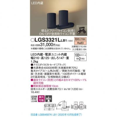 LEDスポットライト 電球色 直付・据置型 アルミダイカストセード・集光 調光