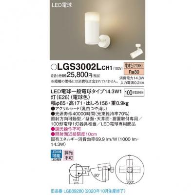 LEDスポットライト 電球色 直付・据置型