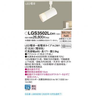 LEDスポットライト 電球色 配線ダクト取付型
