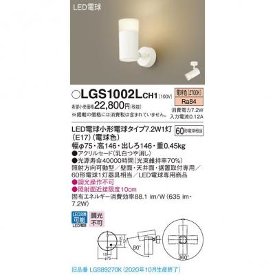 LEDスポットライト 電球色 直付・据置型 アクリルセード