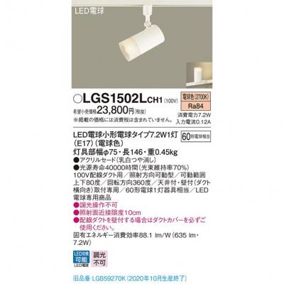 LEDスポットライト 電球色 配線ダクト取付型 アクリルセード