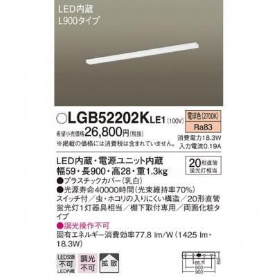 LEDキッチンライト 電球色 棚下直付型 拡散 両面化粧タイプ スイッチ付 L900タイプ