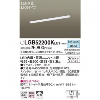 LEDキッチンライト 昼白色 棚下直付型 拡散 両面化粧タイプ スイッチ付 L900タイプ