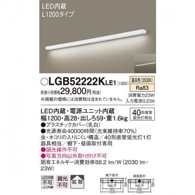 LEDキッチンライト 温白色 壁直付型・棚下直付型 拡散 L1200タイプ