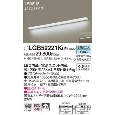 LEDキッチンライト 昼白色 壁直付型・棚下直付型 拡散 L1200タイプ