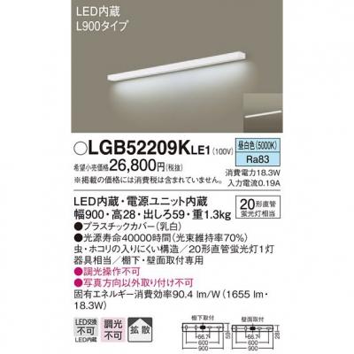 LEDキッチンライト 昼白色 壁直付型・棚下直付型 拡散 L900タイプ