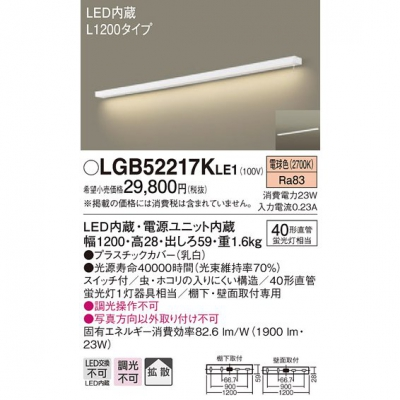 LEDキッチンライト 電球色 壁直付型・棚下直付型 拡散 スイッチ付 L1200タイプ