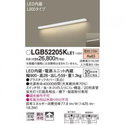 LEDキッチンライト 電球色 壁直付型・棚下直付型 拡散 スイッチ付 L900タイプ