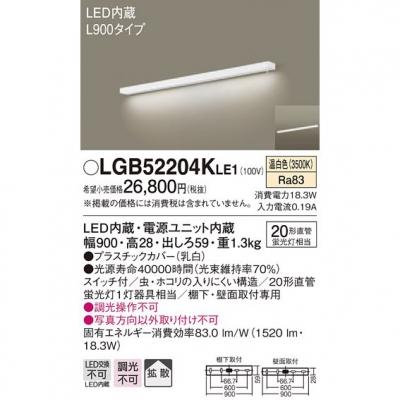 LEDキッチンライト 温白色 壁直付型・棚下直付型 拡散 スイッチ付 L900タイプ