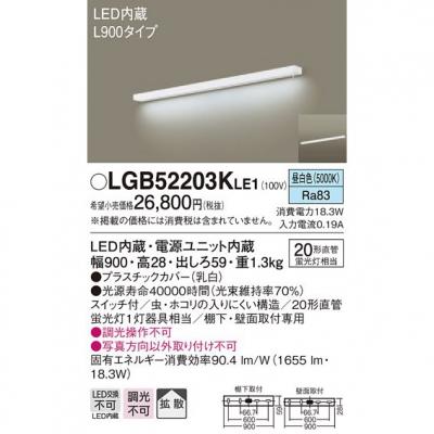 LEDキッチンライト 昼白色 壁直付型・棚下直付型 拡散 スイッチ付 L900タイプ