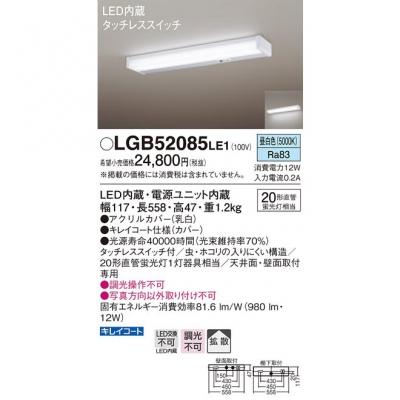 LEDキッチンライト 昼白色 天井・壁直付型 拡散
