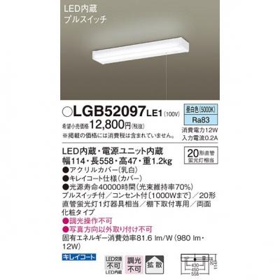 LEDキッチンライト 昼白色 棚下直付型 両面化粧タイプ・コンセント付・拡散 プルスイッチ付