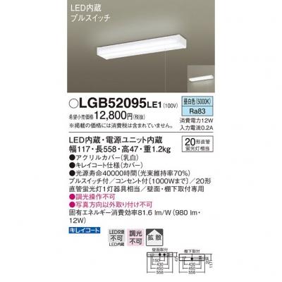 LEDキッチンライト 昼白色 壁直付型・棚下直付型 コンセント付・拡散 プルスイッチ付
