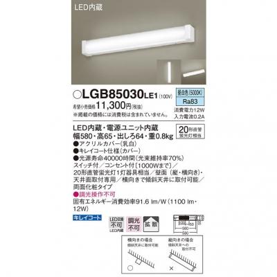 LEDキッチンライト 昼白色 天井・壁直付型 拡散 ラインタイプ
