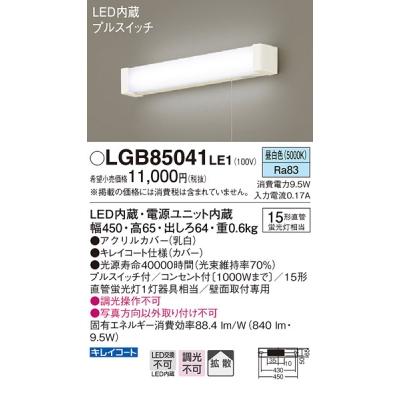 壁直付型 LED(昼白色) ブラケット コンセント付・拡散タイプ プルスイッチ付
