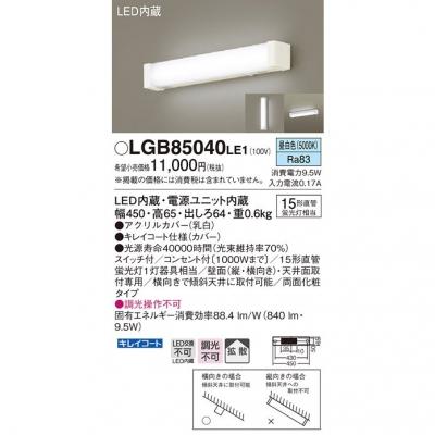 LEDキッチンライト 昼白色 天井・壁直付型 拡散 両面化粧タイプ・コンセント付