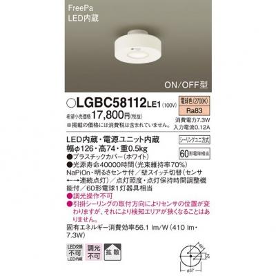 LED小型シーリングライト 昼白色 天井直付型 拡散 シーリングユニ方式 FreePa ON/OFF型