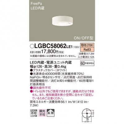 LEDトイレ灯 電球色 天井直付型 拡散 FreePa ON/OFF型