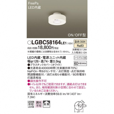 LEDトイレ灯 温白色 天井直付型 拡散 シーリングユニ方式 FreePa ON/OFF型