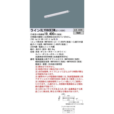 LEDシームレス建築部材照明器具 白色 L600タイプ C-Slim【受注生産品】