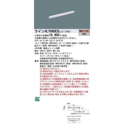 LEDシームレス建築部材照明器具 電球色 3000K L600タイプ C-Slim【受注生産品】