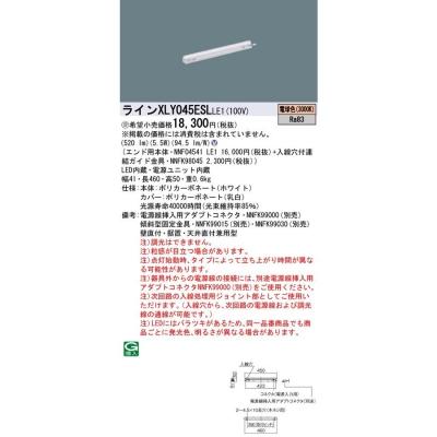 LEDシームレス建築部材照明器具 電球色 3000K L450タイプ C-Slim【受注生産品】