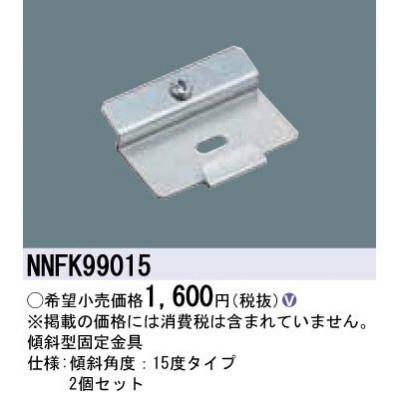 傾斜型固定金具 15度タイプ2個セット
