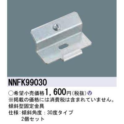 傾斜型固定金具 30度タイプ2個セット