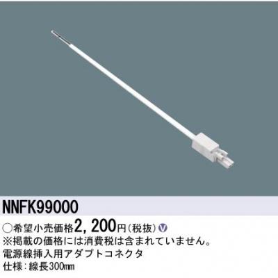 電源線挿入用アダプトコネクタ 線長300mm