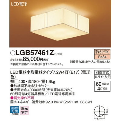 LEDシーリングライト 電球色 天井直付型 Uライト方式