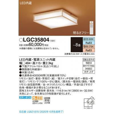LEDシーリングライト 天井直付型 リモコン調光・調色 〜8畳