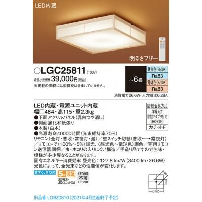 LEDシーリングライト 天井直付型 リモコン調光・調色 数寄屋 〜6畳