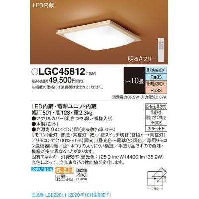 LEDシーリングライト 天井直付型 リモコン調光・調色 〜10畳