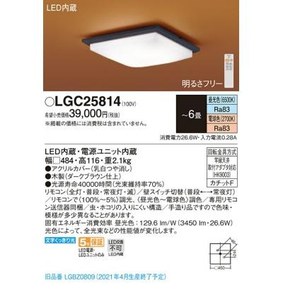 LEDシーリングライト 天井直付型 リモコン調光・調色 〜6畳