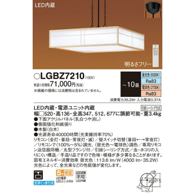 LEDペンダント 下面密閉 引掛シーリング リモコン調光・調色 数寄屋 〜10畳