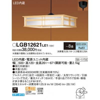 LEDペンダント 昼光色 プルスイッチ付 引掛シーリング 下面開放型 〜8畳