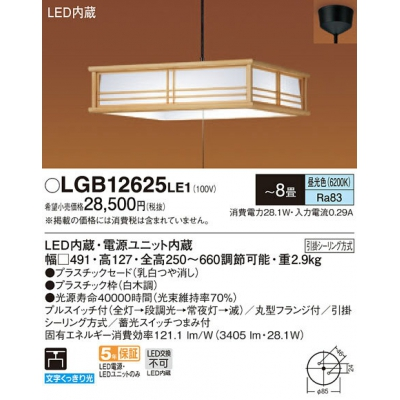 LEDペンダント 昼光色 プラスチックセード プルスイッチ付 引掛シーリング 下面開放型 〜8畳