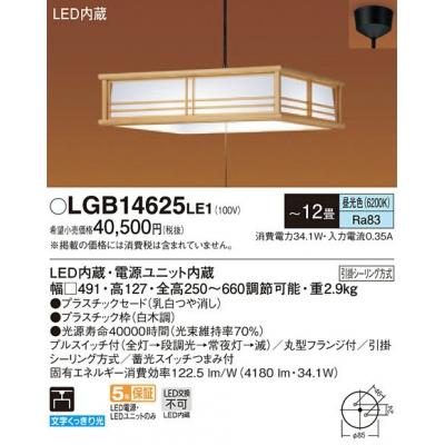 LEDペンダント 昼光色 プラスチックセード プルスイッチ付 引掛シーリング 下面開放型 〜12畳