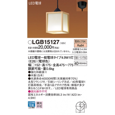LEDペンダントライト 照射面中心40形電球1灯相当・引掛シーリング方式 白熱電球40形1灯器具相当 電球色