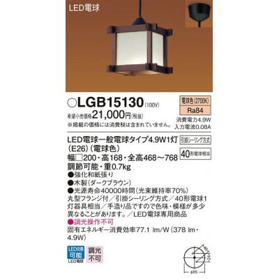 LEDペンダント 照射面中心40形電球1灯相当 引掛シーリング
