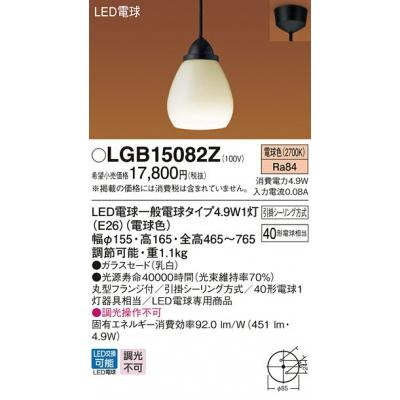LEDペンダント ガラスセードタイプ 引掛シーリング