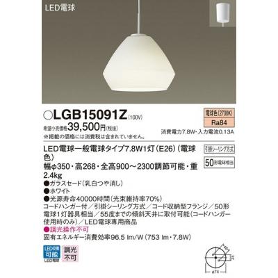 LEDダイニング用ペンダント ガラスセードタイプ 引掛シーリング