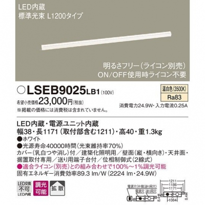 LEDベースライト 温白色 調光タイプ L1200タイプ