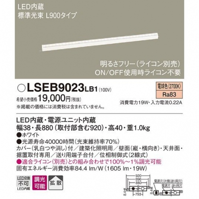 LEDベースライト 電球色 調光タイプ L900タイプ