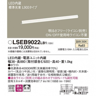 LEDベースライト 温白色 調光タイプ L900タイプ