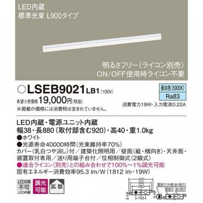 LEDベースライト 昼白色 調光タイプ L900タイプ